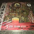 Cannibal Corpse 15 Year Killing Spree Vinyl Box Tape / Vinyl / CD / Recording etc