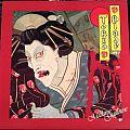 Tokyo Blade - Madame Guillotine  Tape / Vinyl / CD / Recording etc