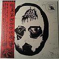 Reek Of The Unzen Gas Fumes - Tape / Vinyl / CD / Recording etc - Reek Of The Unzen Gas Fumes – Detritivorous Kamigami LP