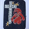 Black Sabbath - Born Again patch