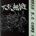 Blatherskite - Tape / Vinyl / CD / Recording etc - V/A - 天衣無縫 (CD, compilation)