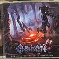 Unbirth - Tape / Vinyl / CD / Recording etc - Unbirth - Deracinated Celestial Oligarchy