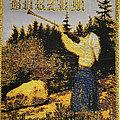 Burzum - Patch - Burzum Filosofem