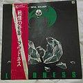 Loudness - Tape / Vinyl / CD / Recording etc - Loudness- Devil soldier lp