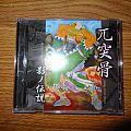 Other Collectable - Gotsu Totsu Kotsu - Legend Of Shadow CD