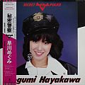 "Other Collectable - Megumi Hayakawa ""Secret Police LP 85"