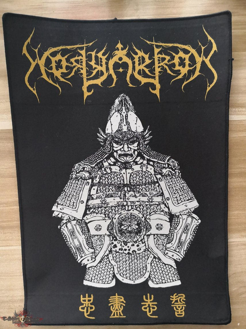 Holyarrow Official Woven Back Patch