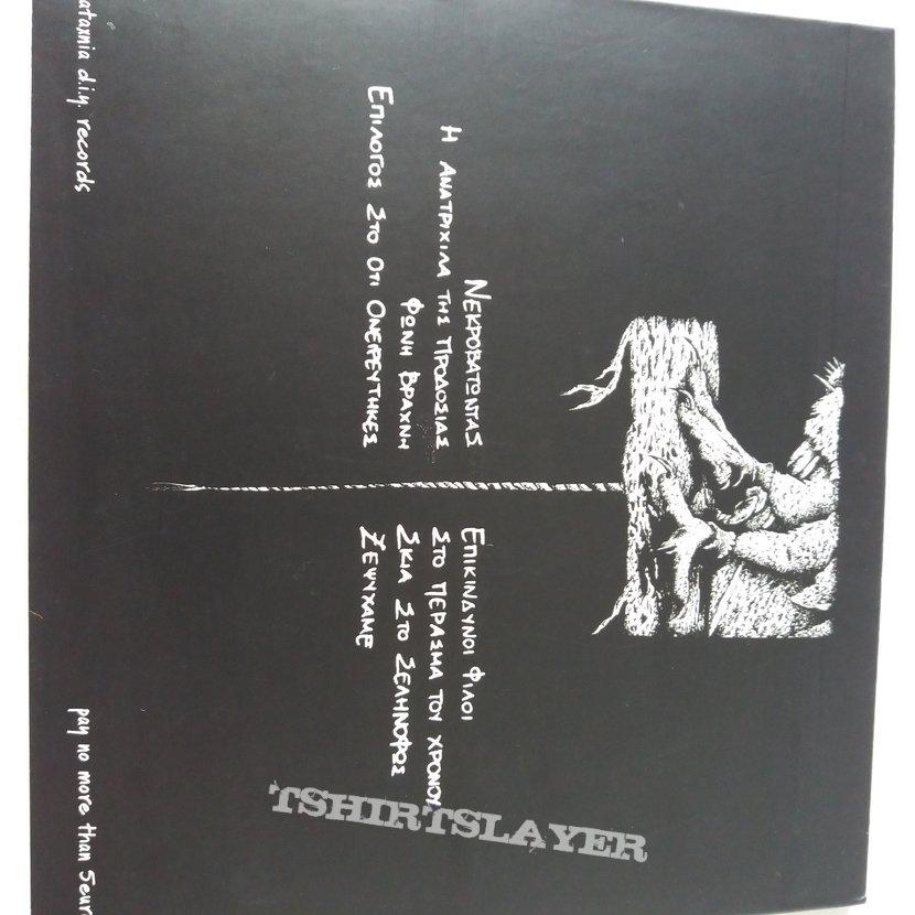 Καταχνια debut album